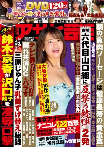 週刊アサヒ芸能 2019年9月26日号