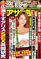 週刊アサヒ芸能 2019年10月3日号