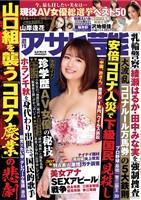週刊アサヒ芸能 2020年5月21日号