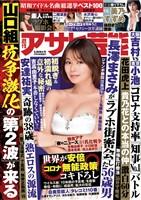 週刊アサヒ芸能 2020年5月28日号