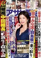 週刊アサヒ芸能 6.25号