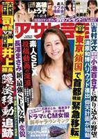 週刊アサヒ芸能 7/2号