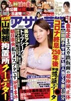週刊アサヒ芸能 7月9日号
