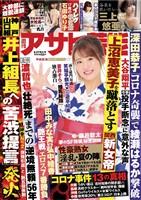 週刊アサヒ芸能 8月27日号