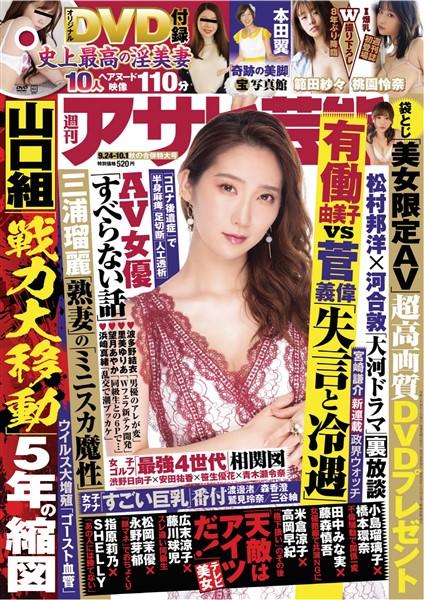 週刊アサヒ芸能 9/24-10/1号