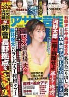 週刊アサヒ芸能 10月15日号
