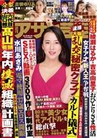週刊アサヒ芸能 10月22日号