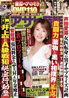 週刊アサヒ芸能 10月29日号