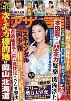 週刊アサヒ芸能 11月5日号
