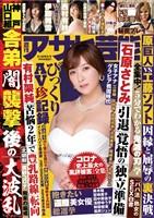 週刊アサヒ芸能 11月12日号