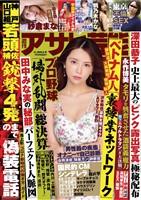 週刊アサヒ芸能 11月19日号