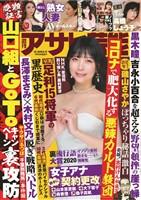 週刊アサヒ芸能 12月10日号