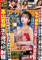 週刊アサヒ芸能 3月11日号
