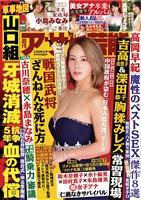 週刊アサヒ芸能 3月25日号