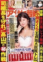 週刊アサヒ芸能 4月8日号
