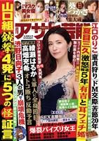 週刊アサヒ芸能 4月15日号