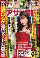 週刊アサヒ芸能 4月22日号