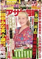 週刊アサヒ芸能 5月6日・13日号