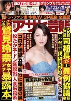 週刊アサヒ芸能 5月20日号