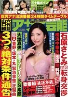 週刊アサヒ芸能 5月27日号