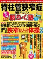脊柱管狭窄症克服マガジン 腰らく塾 vol.2 2017春