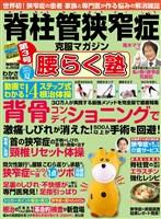 脊柱管狭窄症克服マガジン 腰らく塾 vol.3 2017夏