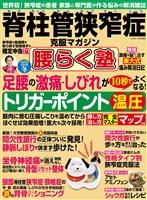 脊柱管狭窄症克服マガジン 腰らく塾 vol.5 2018冬