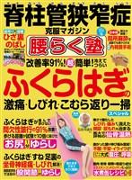 脊柱管狭窄症克服マガジン 腰らく塾 vol.9 2019年冬