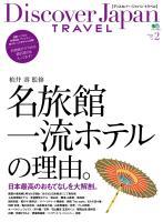 別冊Discover Japan TRAVEL vol.2 名旅館・一流ホテルの理由。