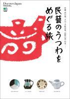 別冊Discover Japan TRAVEL 民藝のうつわをめぐる旅