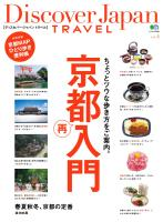 別冊Discover Japan TRAVEL vol.4 京都再入門