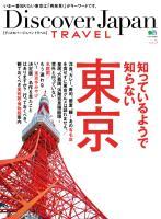別冊Discover Japan TRAVEL vol.5 知っているようで知らない東京