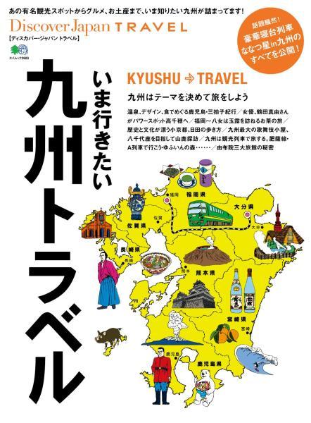 別冊Discover Japan TRAVEL いま行きたい九州トラベル