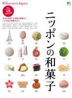 別冊Discover Japan ニッポンの和菓子