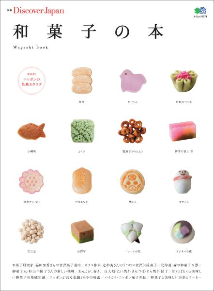 別冊Discover Japan 和菓子の本