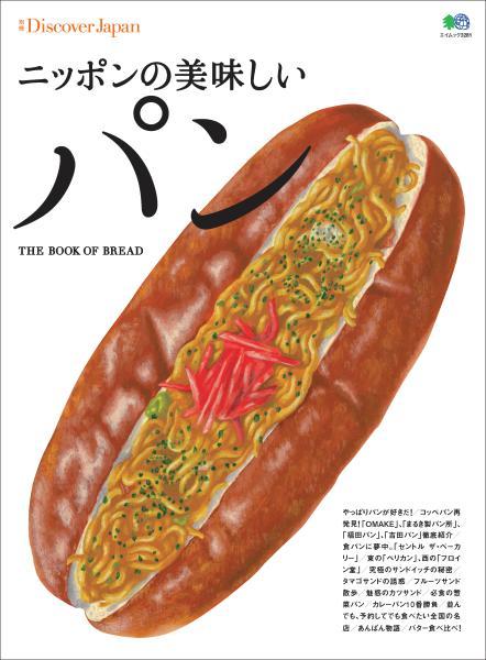 別冊Discover Japan ニッポンの美味しいパン