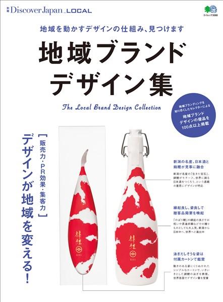 別冊Discover Japan LOCAL 地域ブランド デザイン集
