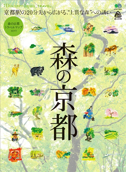 別冊Discover Japan TRAVEL 森の京都
