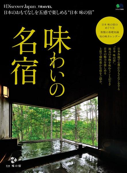 別冊Discover Japan TRAVEL 味わいの名宿