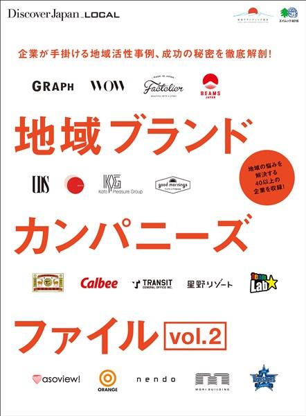 別冊Discover Japan _LOCAL 地域ブランドカンパニーズファイル vol.2
