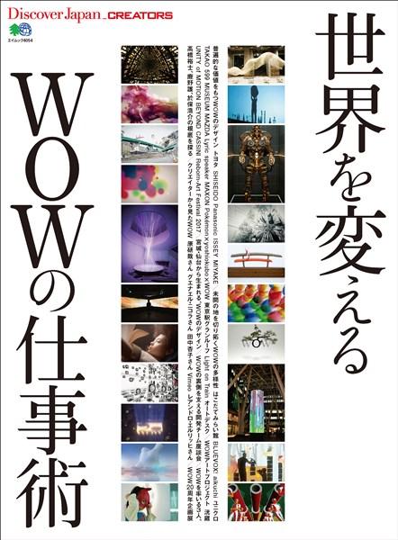 別冊Discover Japan _CREATORS世界を変えるWOWの仕事術