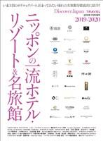 別冊Discover Japan _TRAVEL 「ニッポンの一流ホテル・リゾート&名旅館 2019-2020」
