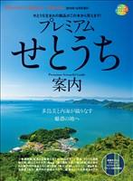 別冊Discover Japan _TRAVEL「プレミアムせとうち案内」