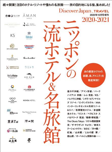 別冊Discover Japan Discover Japan_TRAVEL 「ニッポンの一流ホテル&名旅館 2020-2021」