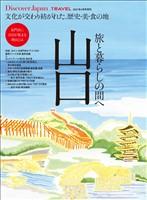 別冊Discover Japan Discover Japan_TRAVEL 「山口 旅と暮らしの間へ」